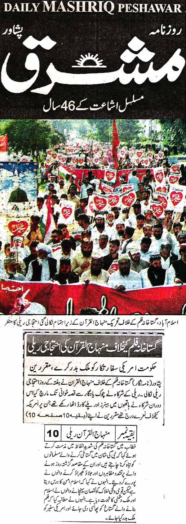 Minhaj-ul-Quran  Print Media CoverageDaily Mashriq Page 1