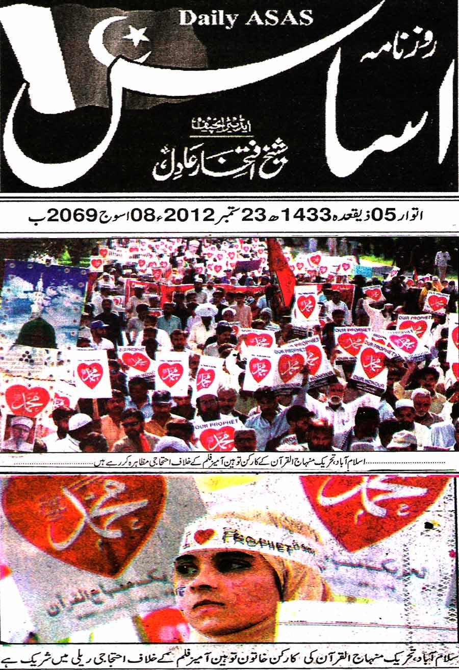 Minhaj-ul-Quran  Print Media CoverageDaily AsAs Page 1