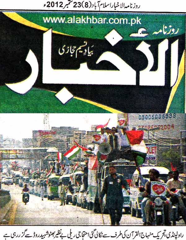 Minhaj-ul-Quran  Print Media CoverageDaily Alakhbar Page 1