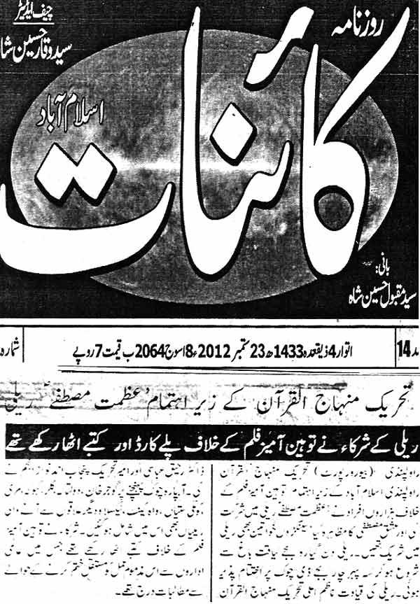 Minhaj-ul-Quran  Print Media CoverageDaily Kaniat Page 1
