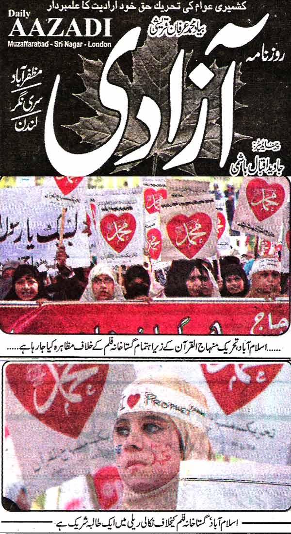 Minhaj-ul-Quran  Print Media CoverageDaily AAZADI Page 1