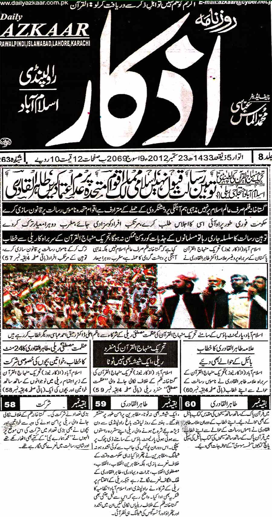 Minhaj-ul-Quran  Print Media CoverageDaily Azkaar Page 1