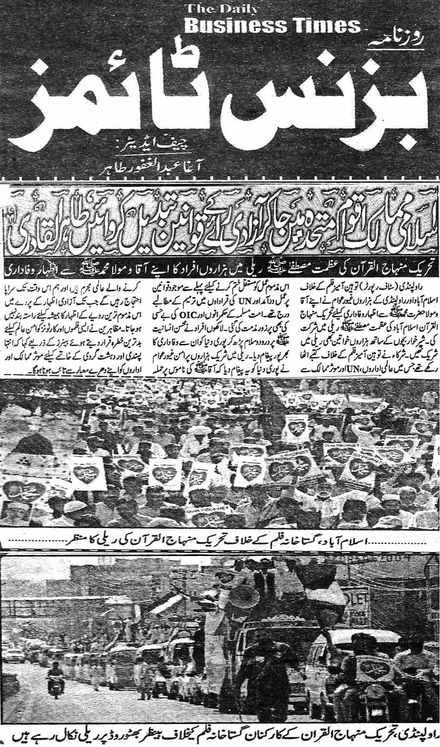 Minhaj-ul-Quran  Print Media CoverageDaily Business Times Page 1