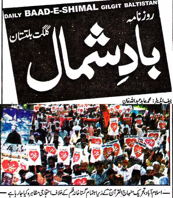 Minhaj-ul-Quran  Print Media CoverageDaily Baad -e- Shimal Page 1