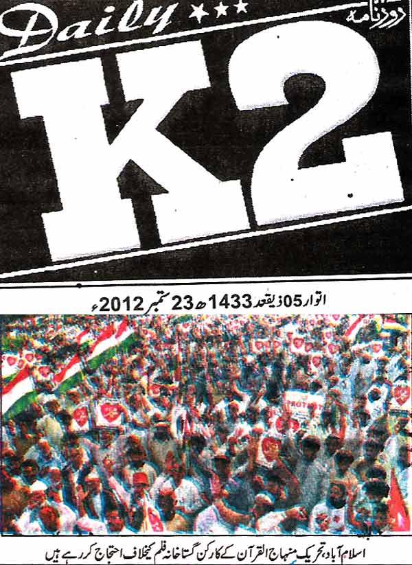 Minhaj-ul-Quran  Print Media CoverageDaily K-2 Page 1