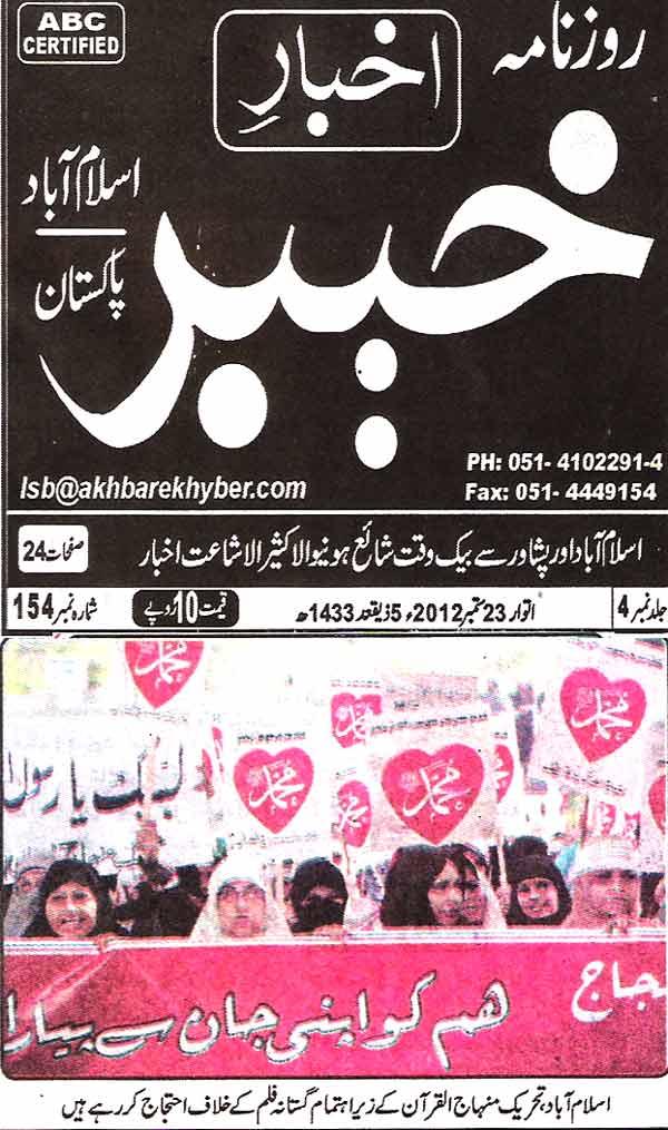 Minhaj-ul-Quran  Print Media CoverageDaily Khbar Page 1