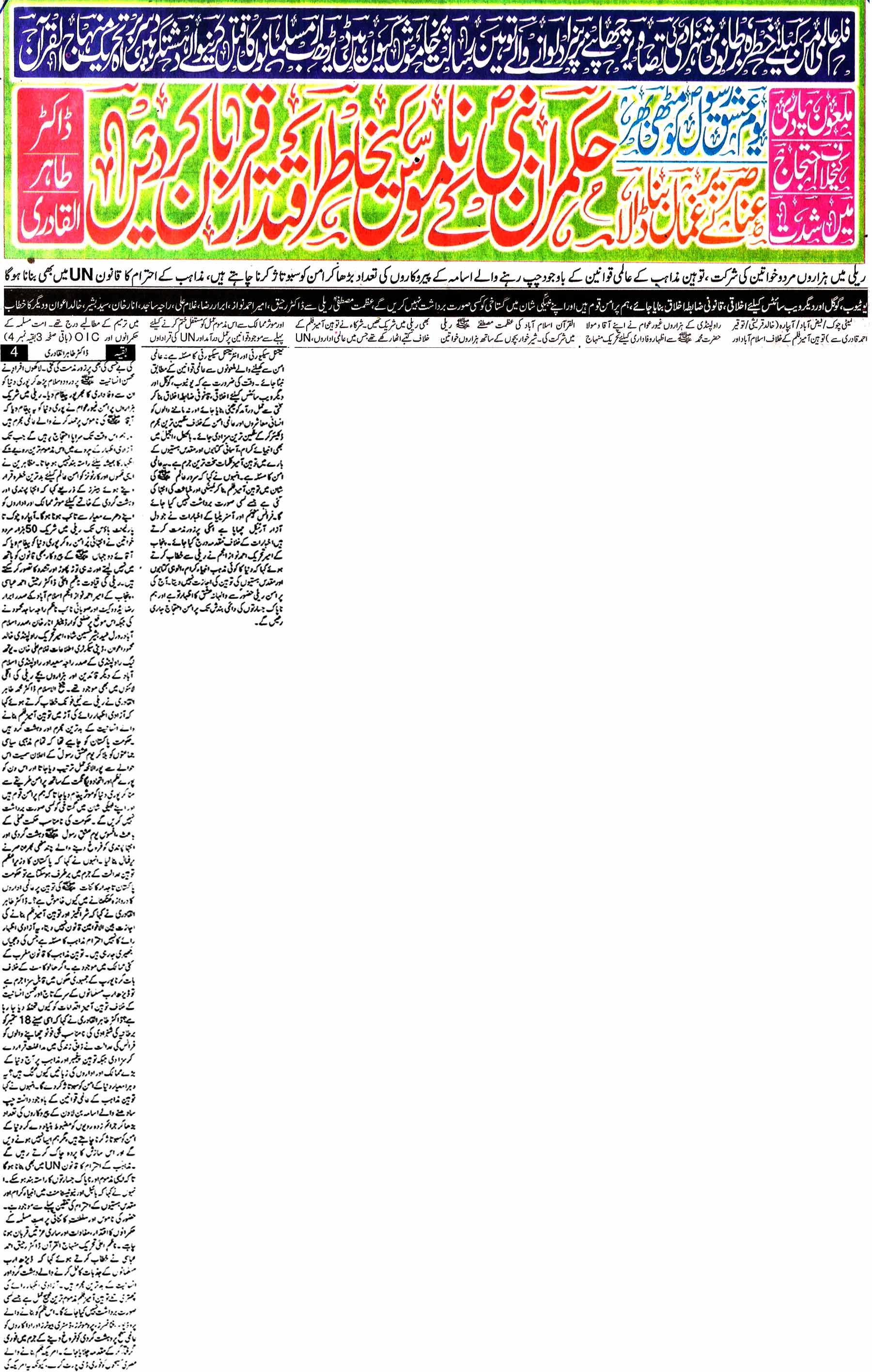 Minhaj-ul-Quran  Print Media CoverageDaily lashkar Page 1