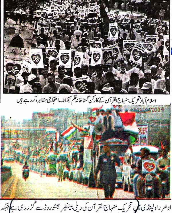 Minhaj-ul-Quran  Print Media CoverageDaily Voice-of-Pakistan Page 1