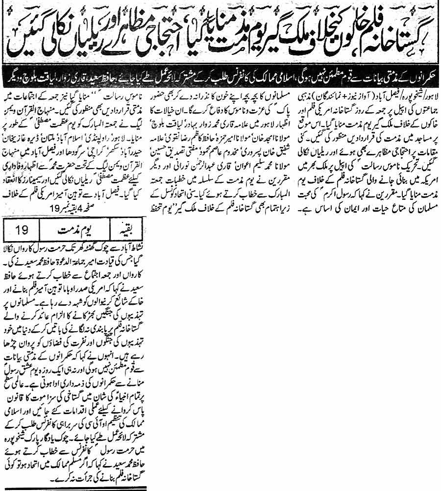 Minhaj-ul-Quran  Print Media CoverageDaily Awaz Page 3
