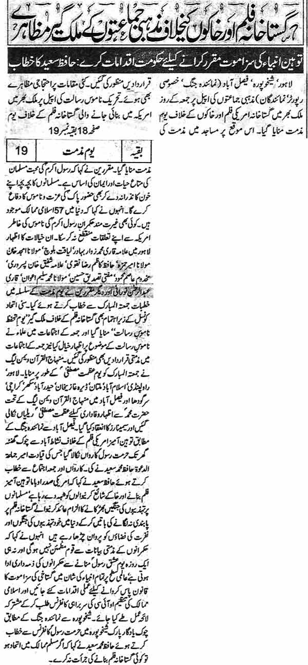 Mustafavi Student Movement Print Media Coverage Daily Jang Back Page