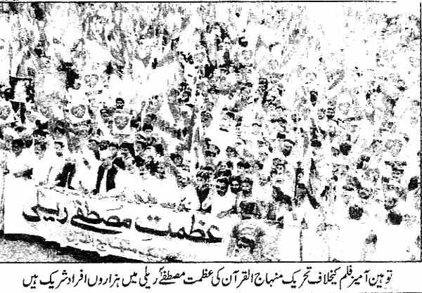 تحریک منہاج القرآن Minhaj-ul-Quran  Print Media Coverage پرنٹ میڈیا کوریج Daily Jang Page 5