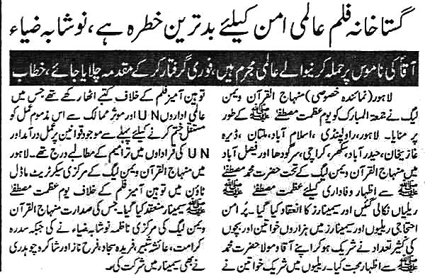 Mustafavi Student Movement Print Media Coverage Daily SAMA  Page 2