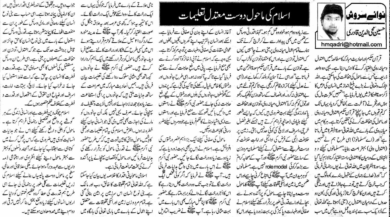 Mustafavi Student Movement Print Media Coverage Daily Nawa-i-Waqt Editorial page