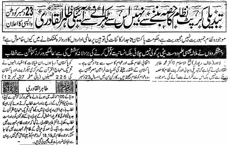 Minhaj-ul-Quran  Print Media CoverageDaily Mashriq Back Page