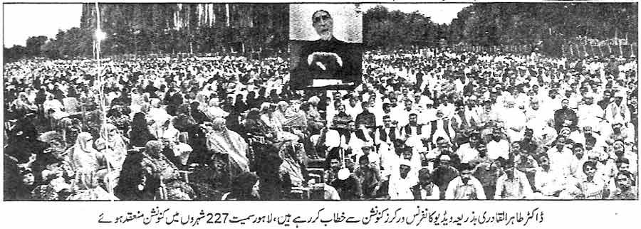 Minhaj-ul-Quran  Print Media CoverageDaily Mashriq Page 3