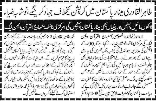 Minhaj-ul-Quran  Print Media CoverageDaily SAMA  Page 4