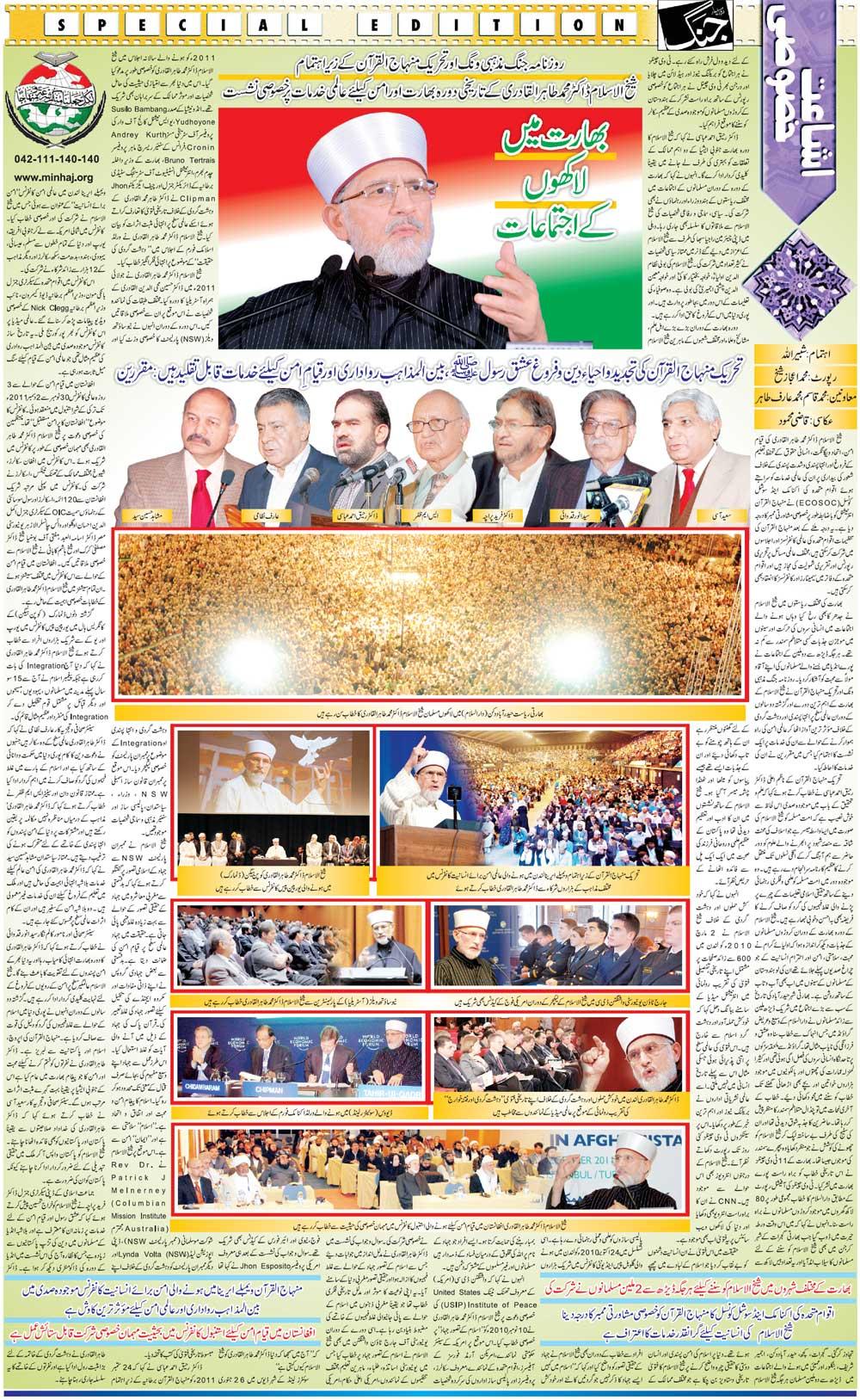 Minhaj-ul-Quran  Print Media CoverageDaily Jang Color Page