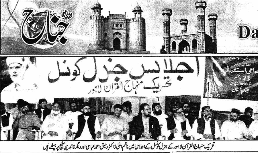 Mustafavi Student Movement Print Media Coverage Daily Jinnah Page 5