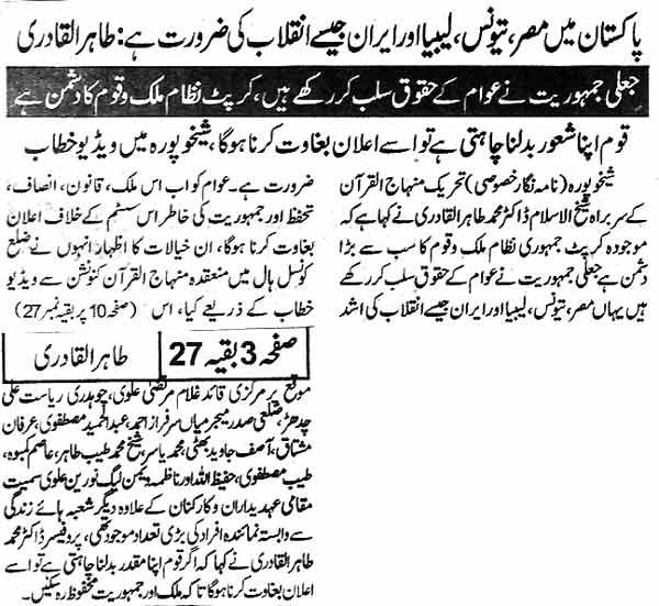 Minhaj-ul-Quran  Print Media CoverageDaily Nawa-i-Waqt Page 3