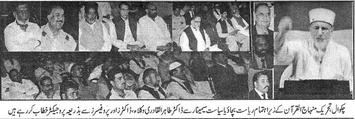Minhaj-ul-Quran  Print Media CoverageDaily Al-Khaber