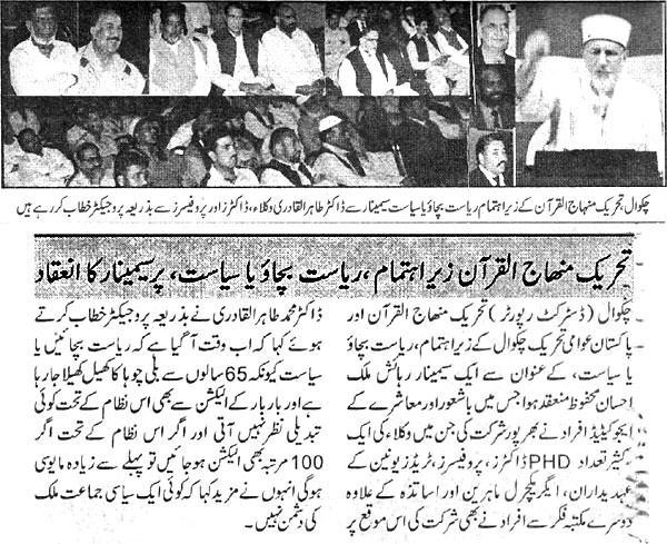 Mustafavi Student Movement Print Media Coverage Daily Capital Express