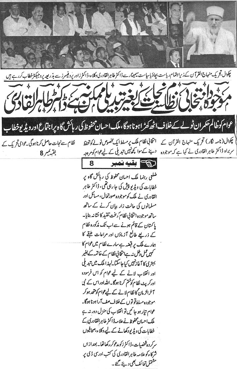 Minhaj-ul-Quran  Print Media CoverageDaily Chakwal Point