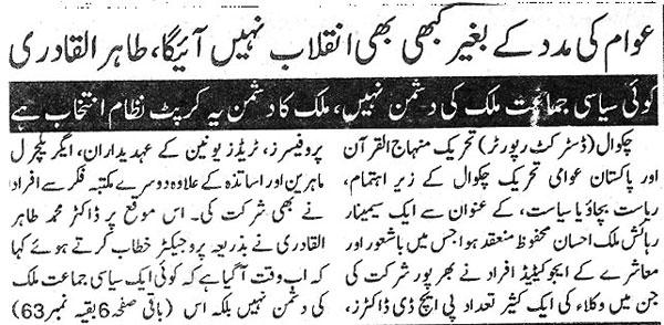Mustafavi Student Movement Print Media Coverage Daily Pakistan