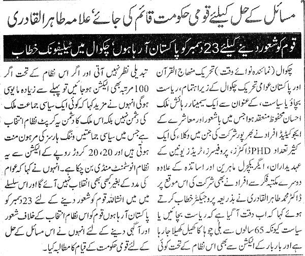 Minhaj-ul-Quran  Print Media CoverageDaily Naw-i-Waqt
