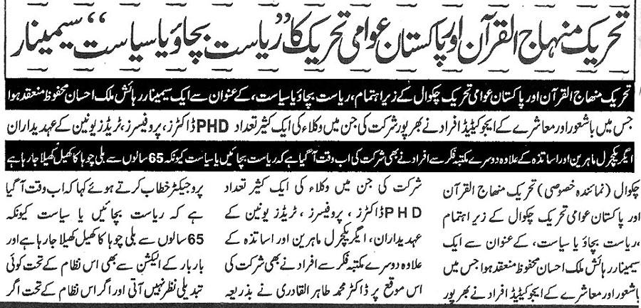 Minhaj-ul-Quran  Print Media CoverageNishandahi