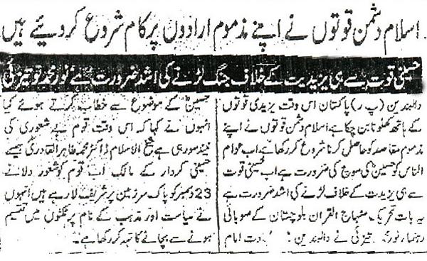 Mustafavi Student Movement Print Media Coverage Daily Intkhab
