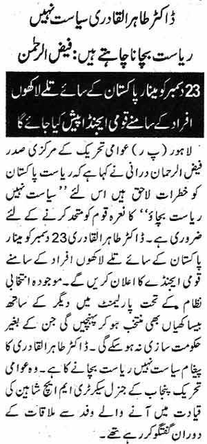 Minhaj-ul-Quran  Print Media CoverageDaily Nawa-i-Waqt page 9