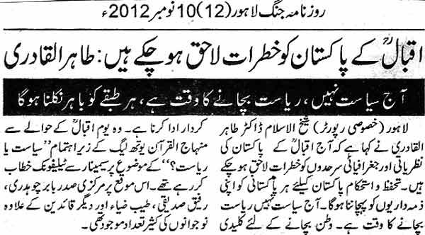 Minhaj-ul-Quran  Print Media CoverageDaily Jang Page 12