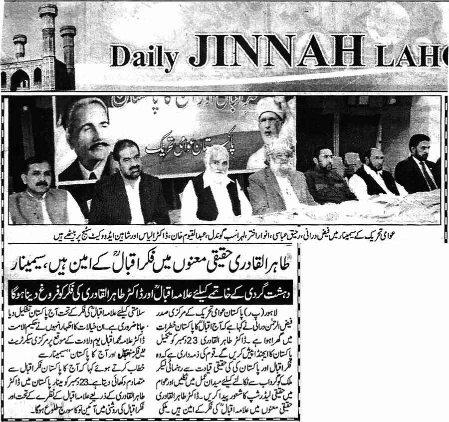 Mustafavi Student Movement Print Media Coverage Daily jinnah Page 2
