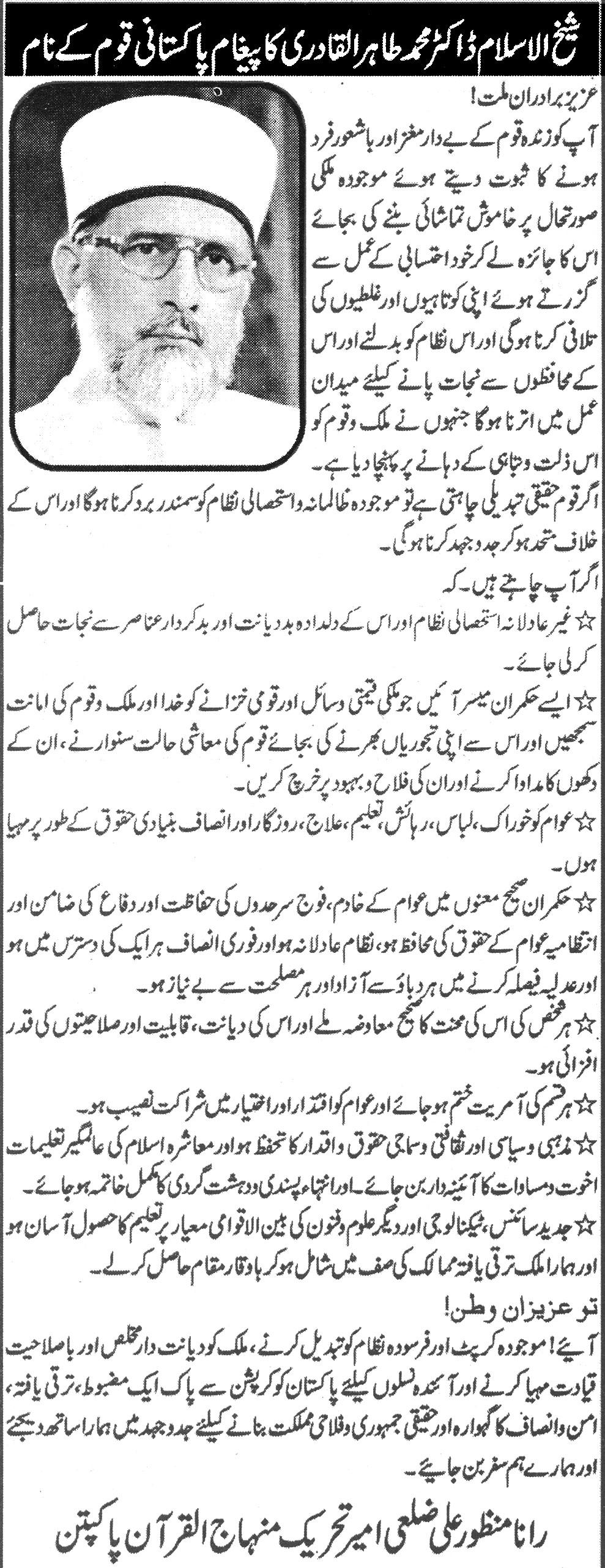 Minhaj-ul-Quran  Print Media CoverageNawa-i-Pakpattan
