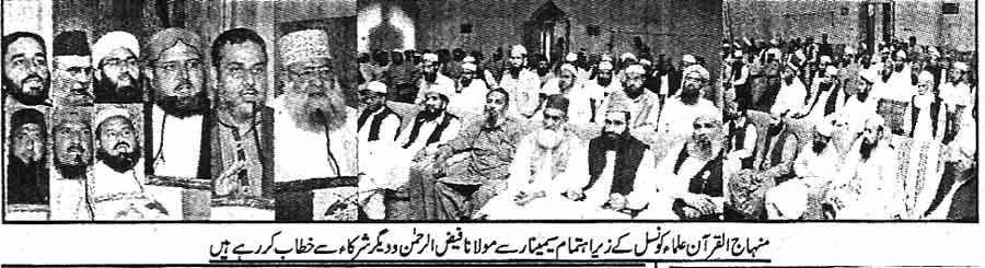 Minhaj-ul-Quran  Print Media CoverageDail;y Mashriq Pahr 2