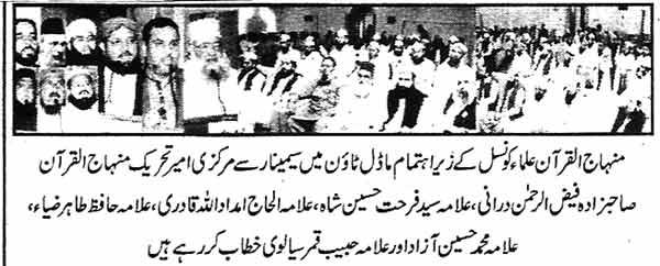 Mustafavi Student Movement Print Media Coverage Daily Pakistan Page 7