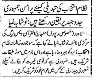 Mustafavi Student Movement Print Media Coverage Daily Jang Page 13