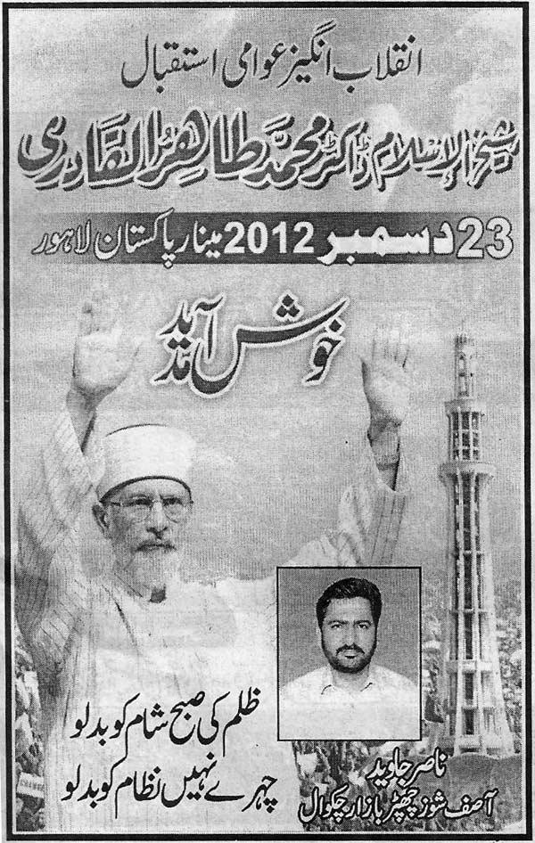 Minhaj-ul-Quran  Print Media CoverageDaily Anokha