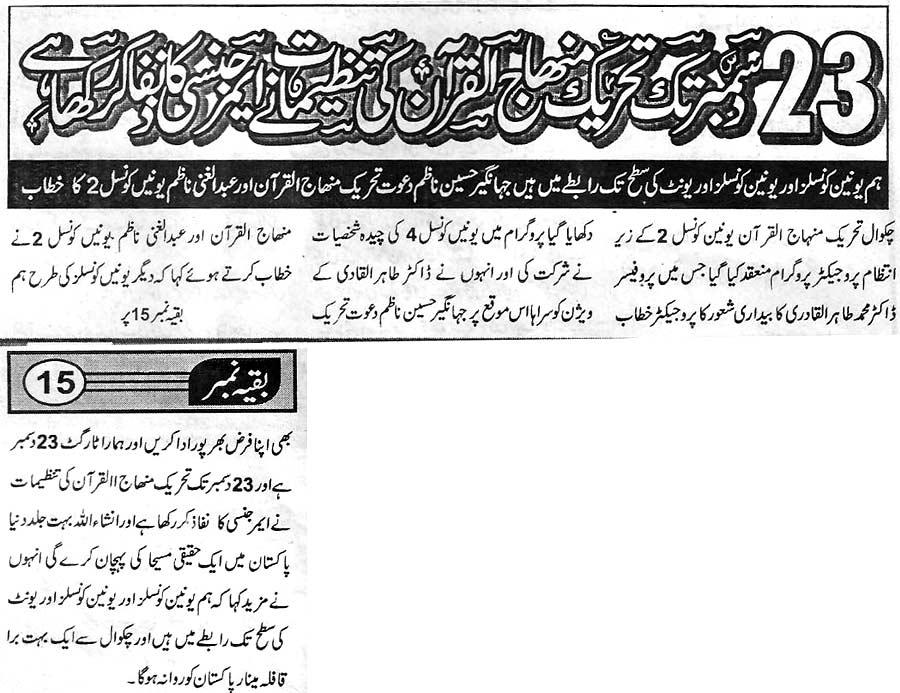 Mustafavi Student Movement Print Media Coverage Daily Anokha