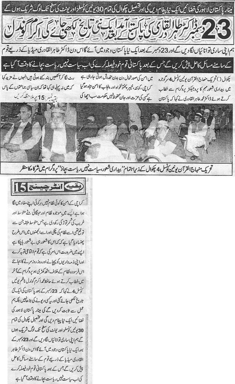 Mustafavi Student Movement Print Media Coverage Daily Inter Change
