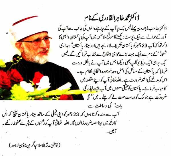 Mustafavi Student Movement Print Media Coverage Daily Nai Baat Magzine Page 13