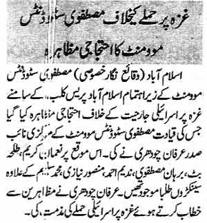 Mustafavi Student Movement Print Media Coverage Daily Nawa-i-Waqt page 14