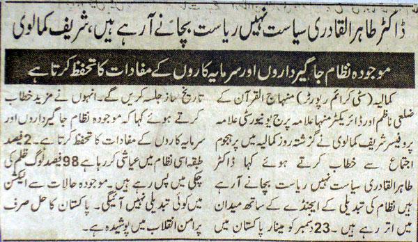 Minhaj-ul-Quran  Print Media CoverageDaily Sahib