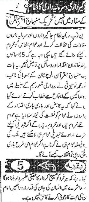 Minhaj-ul-Quran  Print Media CoverageDaily Inkhab