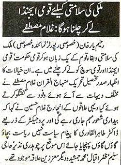 Minhaj-ul-Quran  Print Media CoverageRahim Yar Khan
