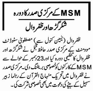 Mustafavi Student Movement Print Media Coverage Weekly Mera Narowal