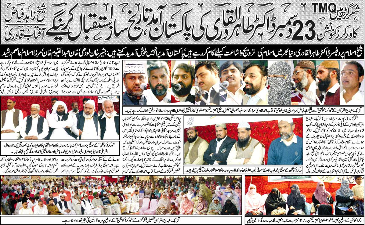 Minhaj-ul-Quran  Print Media CoverageWeekly Mera Narowal