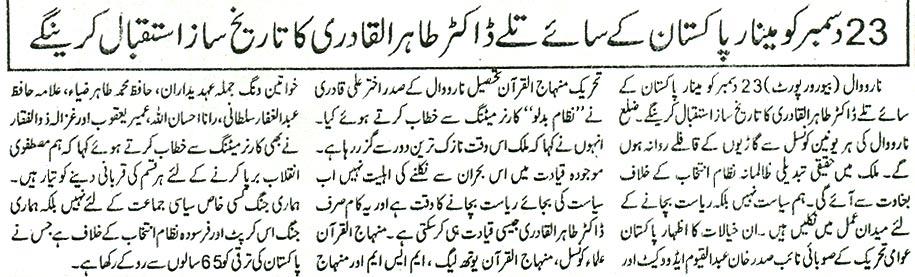 Minhaj-ul-Quran  Print Media CoverageDaily Betaab