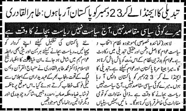 Minhaj-ul-Quran  Print Media CoverageDaily Sama Page 3