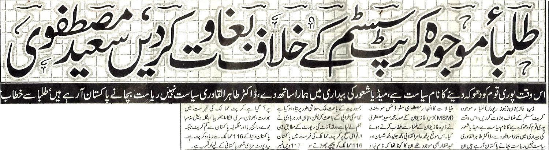 Minhaj-ul-Quran  Print Media CoverageDaily Safir-e-Punjab
